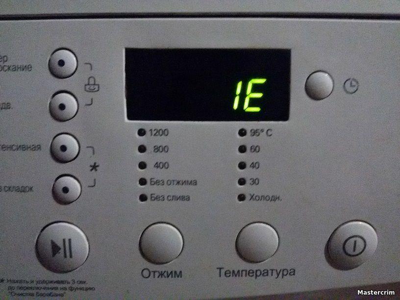 Стиральная машина LG, ошибка 1E, IE