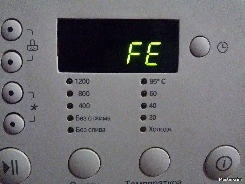 Стиральная машина LG, ошибка FE