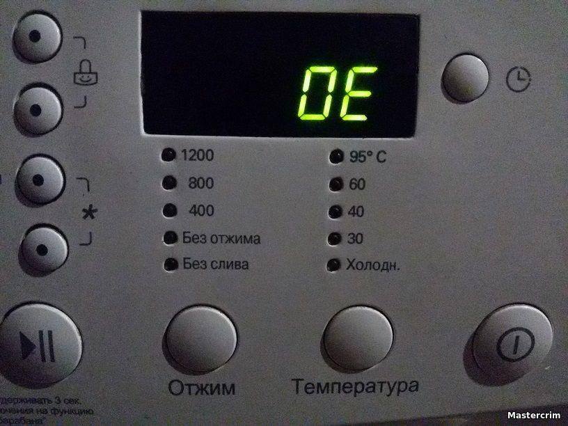 Стиральная машина LG, ошибка 0E, ОЕ, OE.