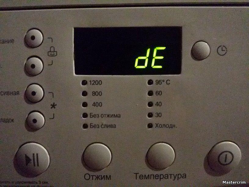 Стиральная машина LG, ошибка dE