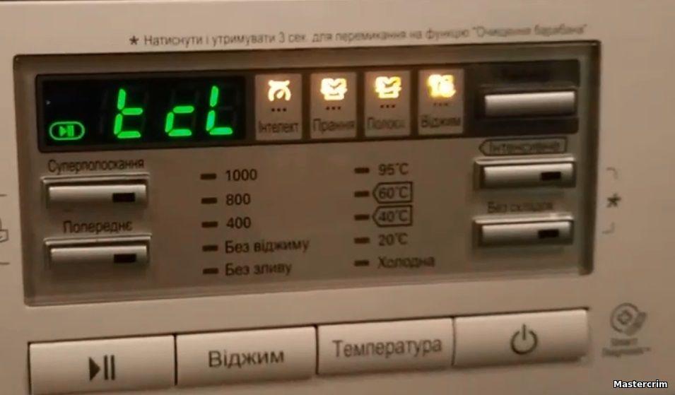 Стиральная машина LG, ошибка tcL