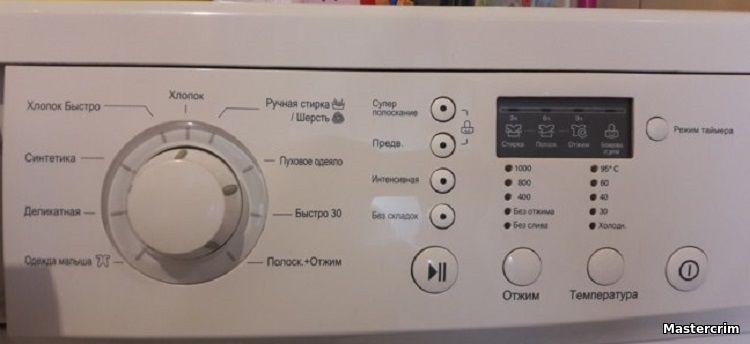 Стиральная машина LG без дисплея